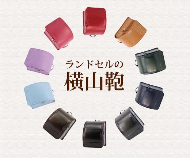 【岐阜市】男の子に新FIVEカラーと女の子に2色の新色追加販売!機能性を考えた手作りランドセル『横山鞄』
