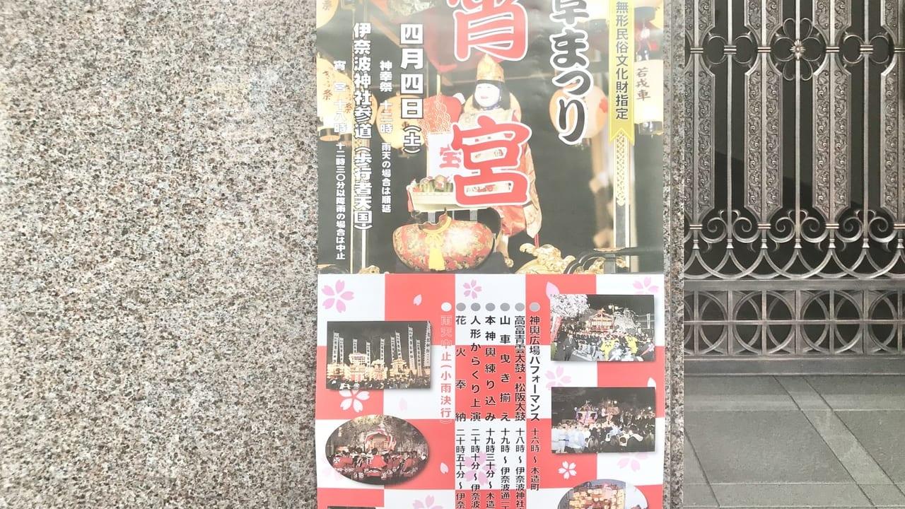 【岐阜市】4月4日(土)三社の例大祭『岐阜まつり・道三まつり』