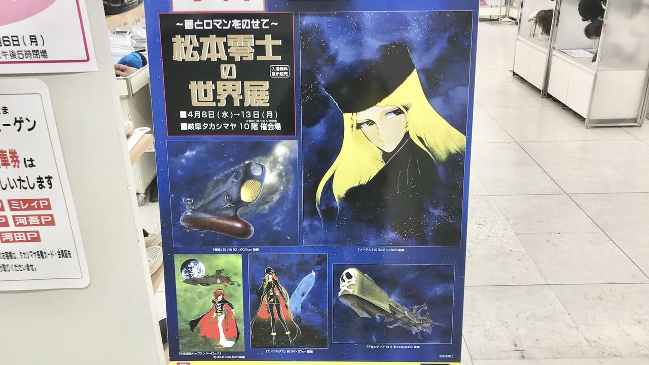 【岐阜市】4/8〜4/13まで『松本零士の世界展』と『昭和の名作漫画版画展』が同時開催されます。