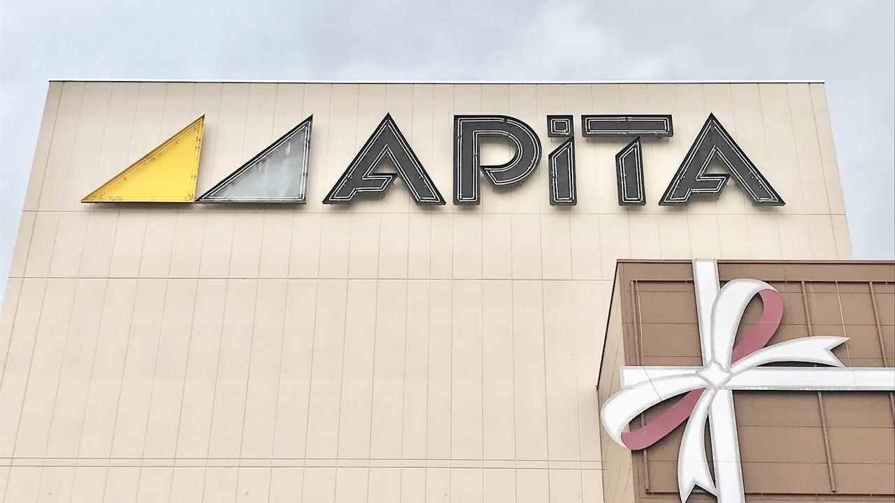 【岐阜市】4月24日(金)〜 5月6日(水)までの期間、アピタ・ピアゴ・ピアゴラフーズコア全店(専門店含む)が縮小営業となります。