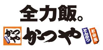 【岐阜市】 「かつや」のテイクアウト専用「全力飯弁当」が登場!店舗限定で販売。