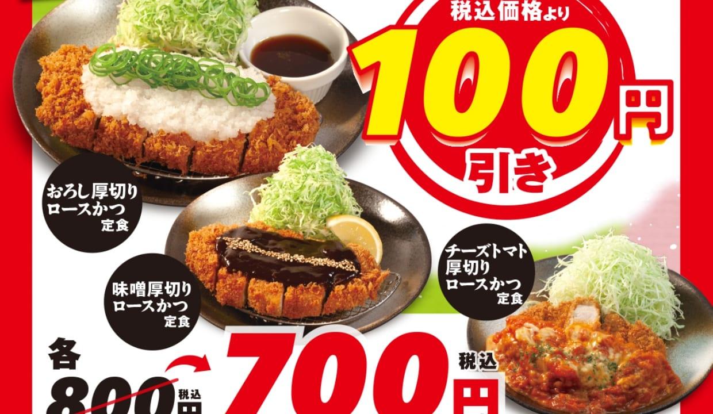 【岐阜市】 松のやが「厚切りロースかつトッピング関連100円引きフェア」を開催!
