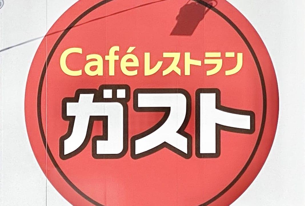 【岐阜市】 「ガスト」や「バーミヤン」などが2020年7月1日(水)から深夜営業をやめるそうです。