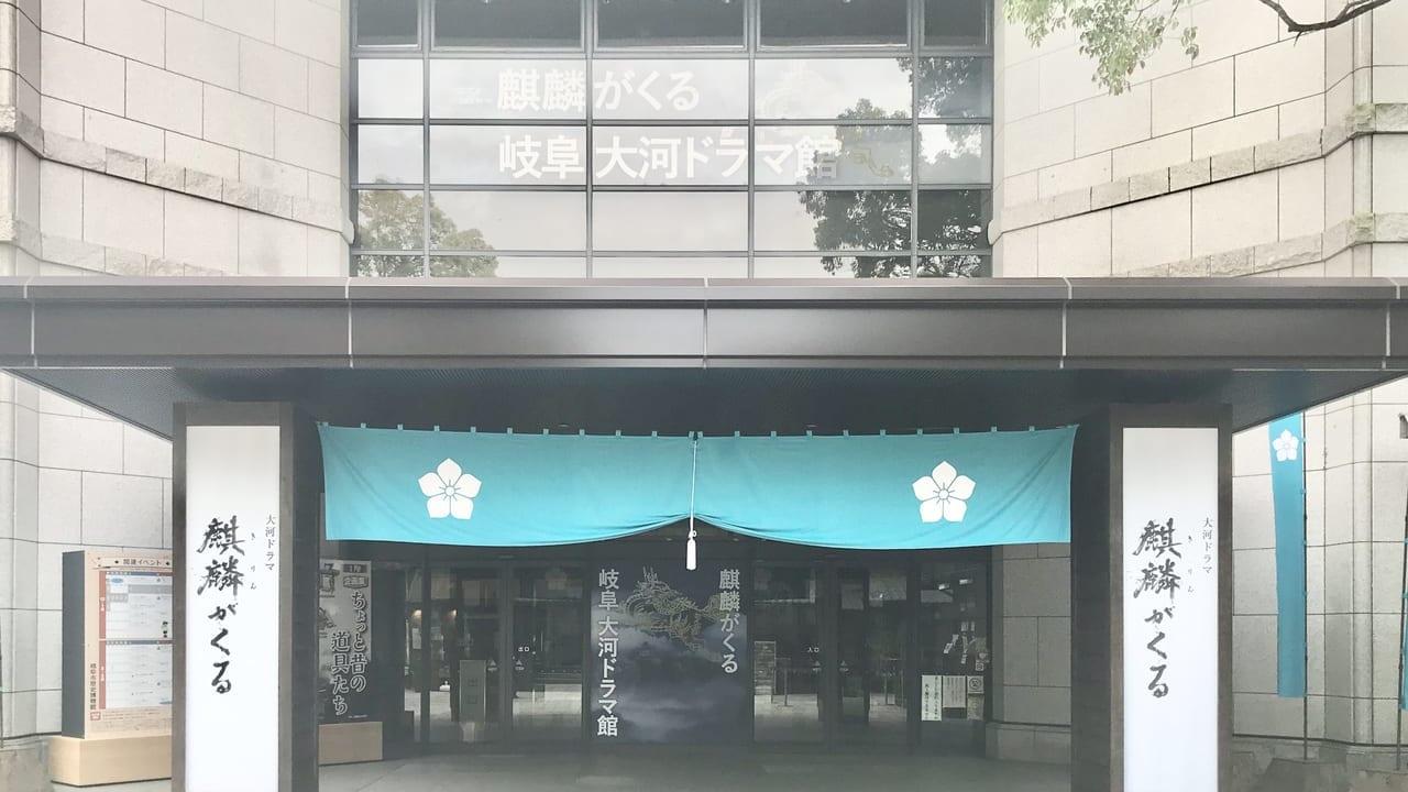 麒麟がくる大河ドラマ館岐阜