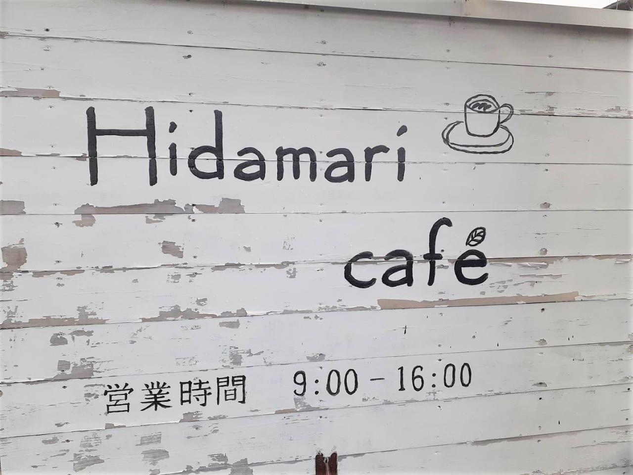 ヒダマリカフェ