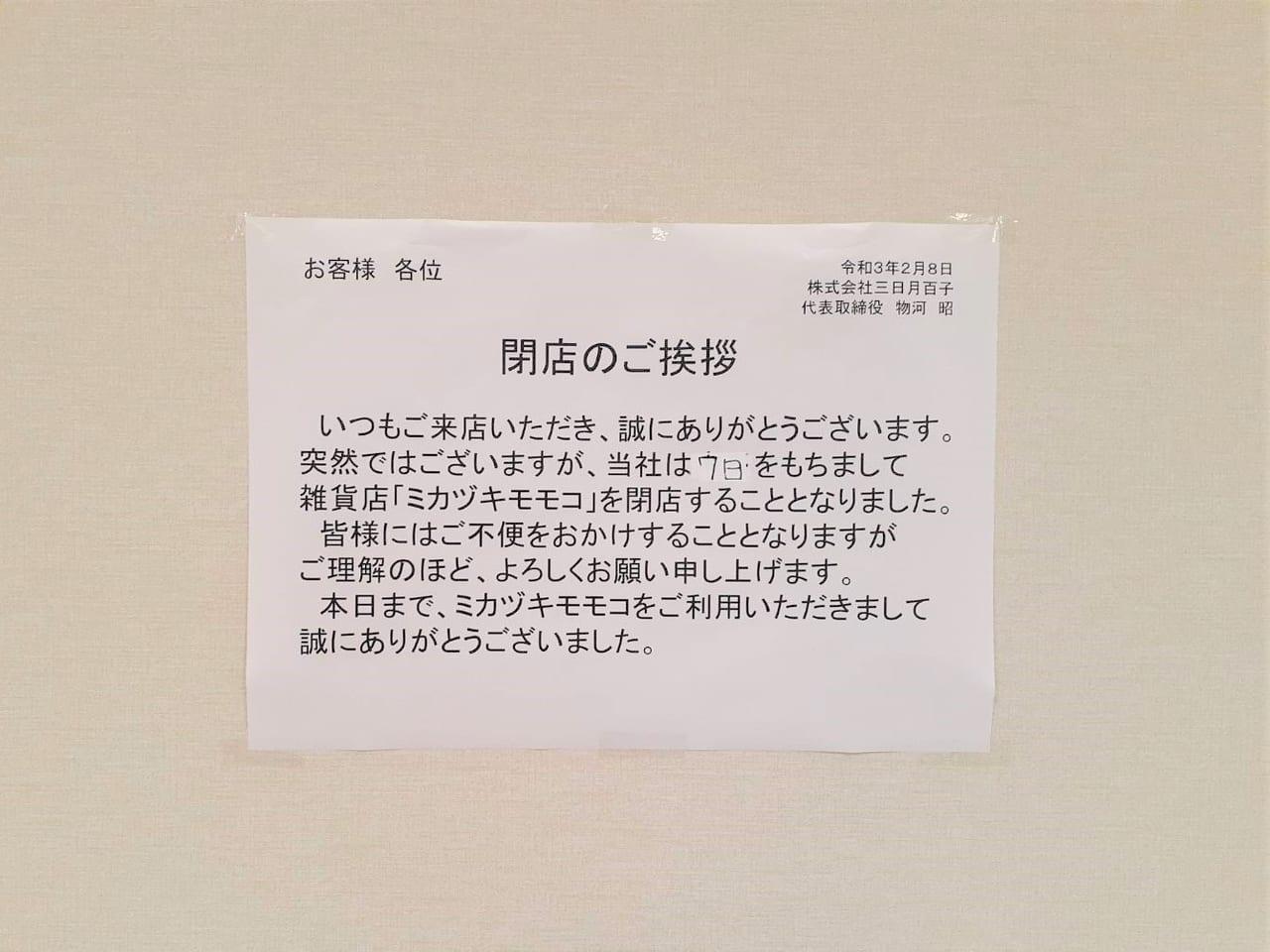 ミカヅキモモコ