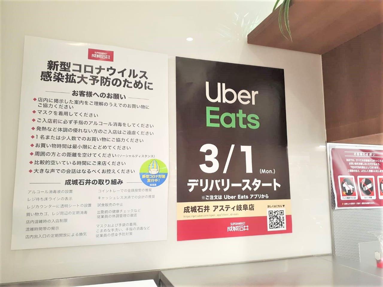 岐阜 ウーバー イーツ Uber Eats(ウーバーイーツ)が岐阜で開始!配達エリアや登録方法は?|おいしいデリバリー