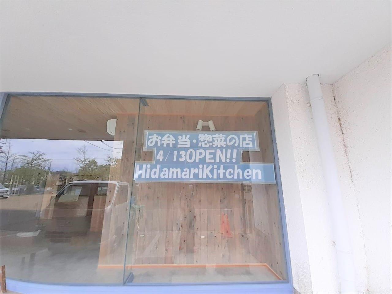 ヒダマリキッチン